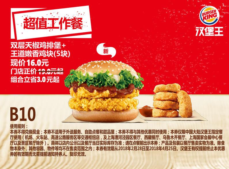 B10 超值工作餐 双层天椒鸡排堡+王道嫩香鸡块5块 2018年3月4月凭汉堡王优惠券16元