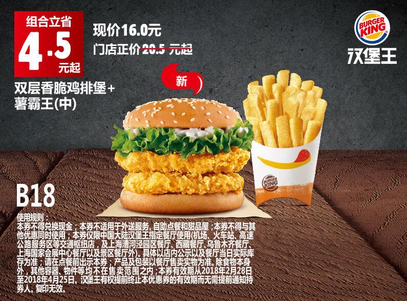 B18 双层香脆鸡排堡+薯霸王(中) 2018年3月4月凭汉堡王优惠券16元