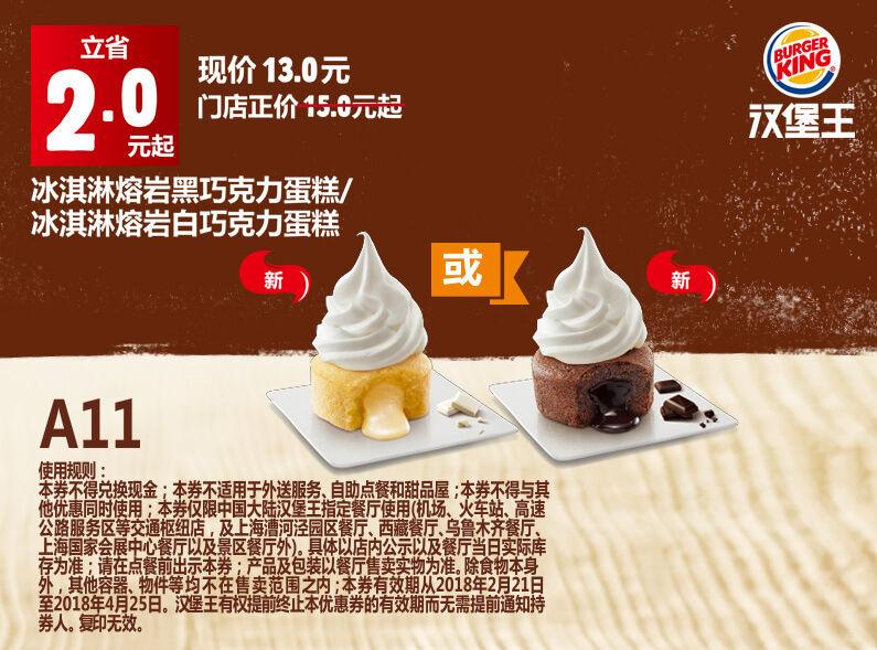 A11 冰淇淋熔岩黑巧克力蛋糕/冰淇淋熔岩白巧克力蛋糕 2018年3月4月凭汉堡王优惠券13元,立省2元起