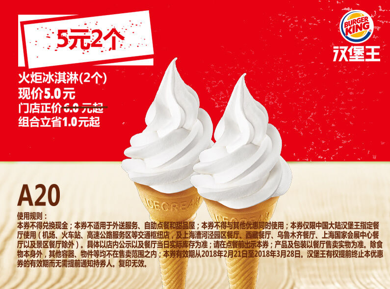 A20 5元2个 火炬冰淇淋(2个) 2018年3月凭汉堡王优惠券5元