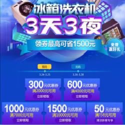 京东优惠券,冰洗满减300-1500元优惠券