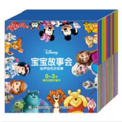 《Disney迪士尼宝宝故事会》(共40册)童书