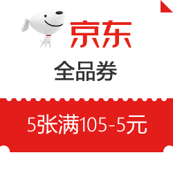京东优惠券,5张满105-5元全品类券