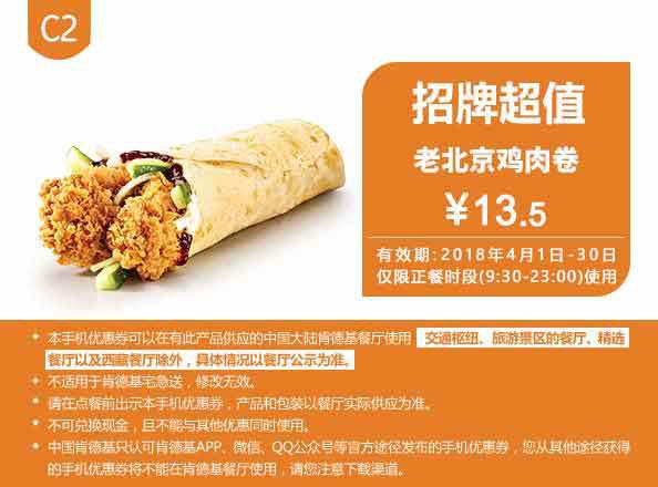 C2 老北京鸡肉卷 2018年4月凭肯德基优惠券13.5元