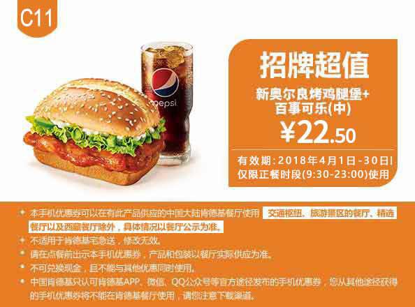 C11 新奥尔良烤鸡腿堡+百事可乐(中) 2018年4月凭肯德基优惠券22.5元