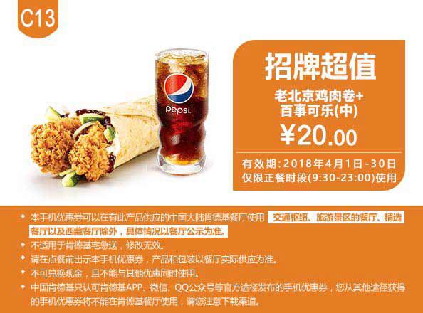 C13 老北京鸡肉卷+百事可乐(中) 2018年4月凭肯德基优惠券20元