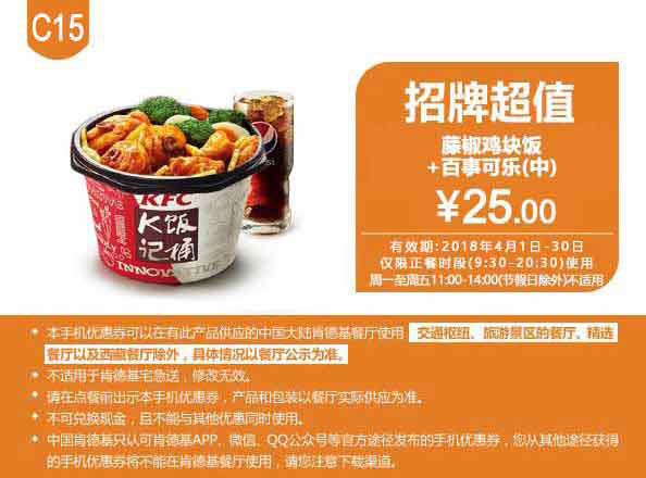 C15 藤椒鸡块饭+百事可乐(中) 2018年4月凭肯德基优惠券25元