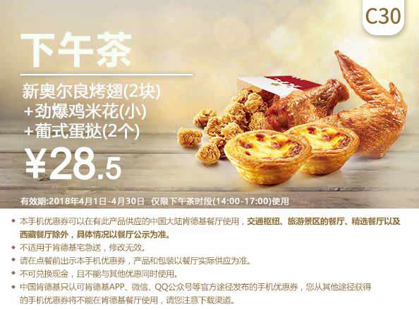 C30 下午茶 新奥尔良烤翅2块+劲爆鸡米花(小)+葡式蛋挞2个 2018年4月凭肯德基优惠券28.5元