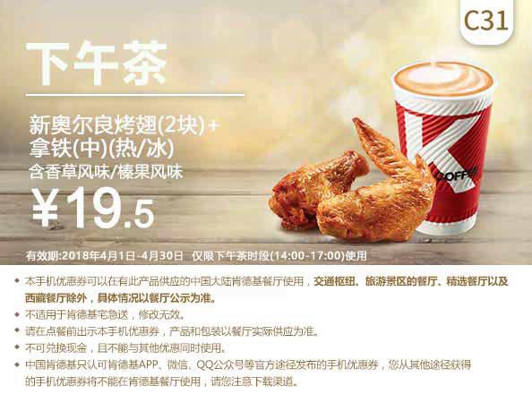 C31 下午茶 新奥尔良烤翅2块+拿铁(中)(热/冰)含香草/榛果风味 2018年4月凭肯德基优惠券19.5元