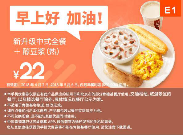 E1 早餐 新升级中式全餐+醇豆浆(热) 2018年4月5月凭肯德基优惠券22元