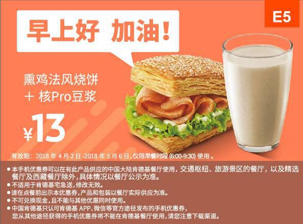 E5 早餐 熏鸡法风烧饼+核Pro豆浆 2018年4月5月凭肯德基优惠券13元