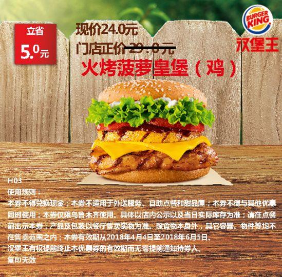 H03 乌鲁木齐 火烤菠萝皇堡(鸡) 2018年4月5月6月凭汉堡王优惠券24元