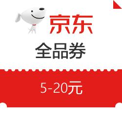 京东优惠券,5-20元全品券