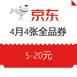 京东优惠券,4月4张5-20元全品类券