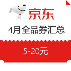 京东优惠券,4月最新全品券汇总