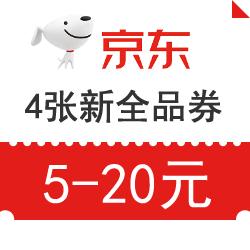 京东优惠券,4张5-20元新全品券