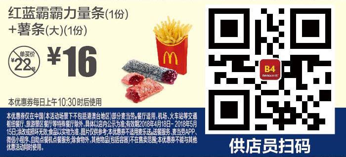 B4 红蓝霸霸力量条1份+薯条(大)1份 2018年4月5月凭麦当劳优惠券16元 省6元起