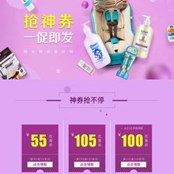 京东进口母婴用品优惠券, 满199-105/99-55