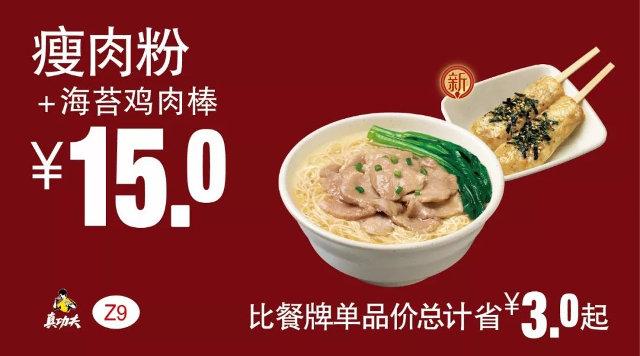Z9 瘦肉粉+海苔鸡肉棒 2018年4月5月6月凭真功夫优惠券15元