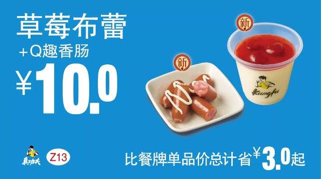 Z13 下午茶 草莓布蕾+Q趣香肠 2018年4月5月6月凭真功夫优惠券10元