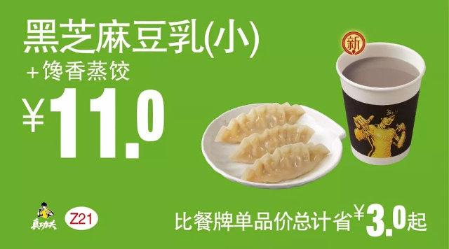 Z21 早餐 黑芝麻豆乳(小)+馋香蒸饺 2018年4月5月6月凭真功夫优惠券11元