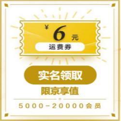 京东优惠券,6元运费券