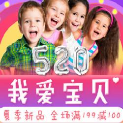 国美520领99-30,199-100元童装券