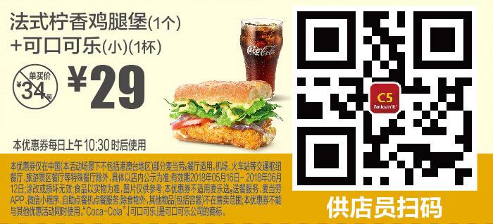 C5 法式柠香鸡腿堡1个+可口可乐(小)1杯 2018年5月6月凭麦当劳优惠券29元 省5元起