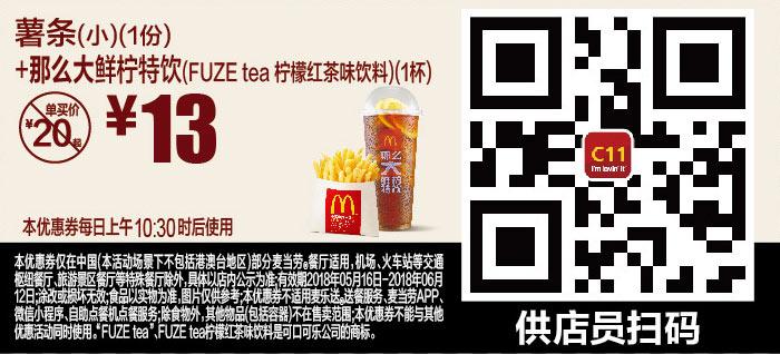 C11 薯条(小)1份+那么大鲜柠特饮FUZE tea柠檬红茶味饮料1杯 2018年5月6月凭麦当劳优惠券13元 省7元起