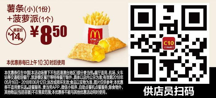 C10 薯条(小)1份+菠萝派1个 2018年5月6月凭麦当劳优惠券8.5元 省5.5元起