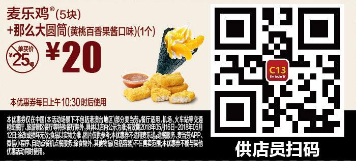 C13 麦乐鸡5块+那么大圆筒黄桃百香果酱口味1个 2018年5月6月凭麦当劳优惠券20元 省5元起