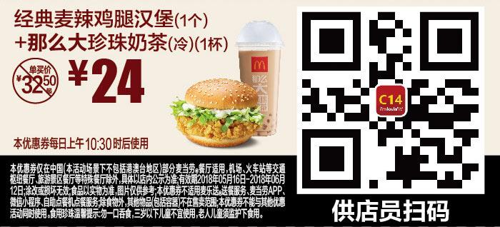 C14 经典麦辣鸡腿汉堡1个+那么大珍珠奶茶(冷)1杯 2018年5月6月凭麦当劳优惠券24元 省8.5元起