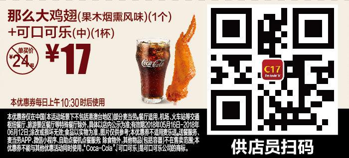 C17 那么大鸡翅果木烟熏风味1个+可口可乐(中)1杯 2018年5月6月凭麦当劳优惠券17元 省7元起