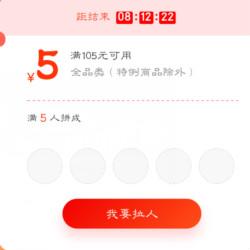 千赢国际app下载_京东千赢国际app,拼团领105-5元全品券
