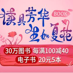 千赢国际app_当当网图书专场,每满100-40元
