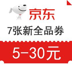 京东优惠券,7张新全品券