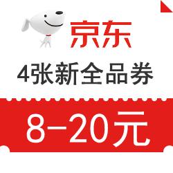 京东优惠券,4张新全品券9-30元