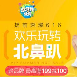 唯品会616提前燃爆,母婴用品跨品牌最高满199-100元,叠加30元无门槛红包