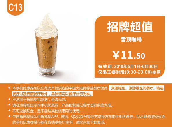 C13 雪顶咖啡 2018年6月凭肯德基优惠券11.5元