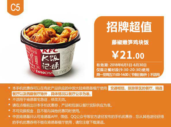 C5 藤椒嫩笋鸡块饭 2018年6月凭肯德基优惠券21元