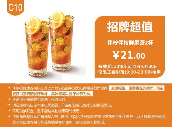 C10 伴柠伴桔鲜果茶2杯 2018年6月凭肯德基优惠券21元