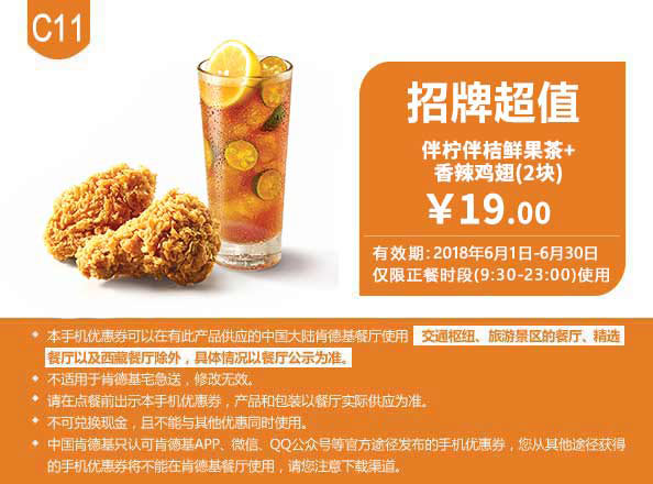 C11 伴柠伴桔鲜果茶+香辣鸡翅2块 2018年6月凭肯德基优惠券19元