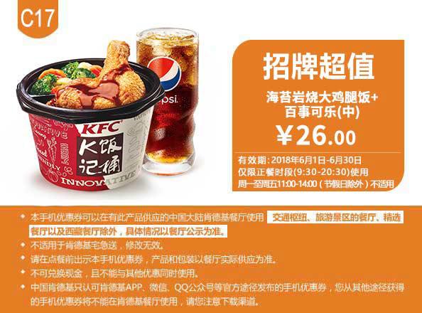 C17 海苔岩烧大鸡腿饭+百事可乐(中) 2018年6月凭肯德基优惠券26元