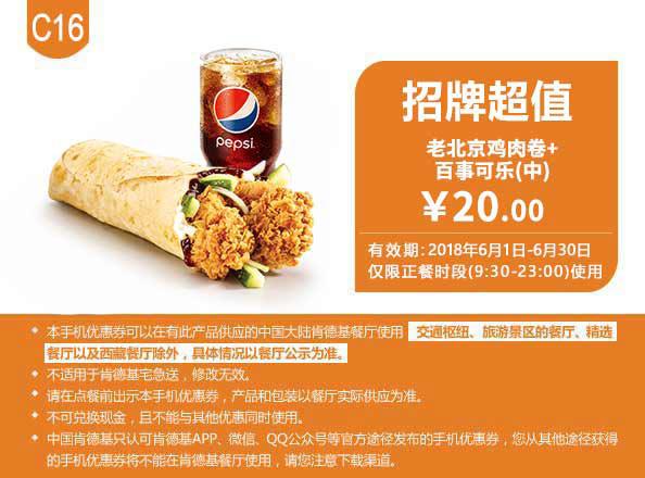 C16 老北京鸡肉卷+百事可乐(中) 2018年6月凭肯德基优惠券20元