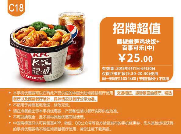 C18 藤椒嫩笋鸡块饭+百事可乐(中) 2018年6月凭肯德基优惠券25元