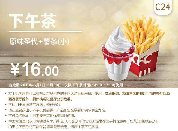 C24 下午茶 原味圣代+小薯条 2018年6月凭肯德基优惠券16元