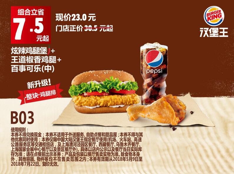 B03 炫辣鸡腿堡+王道椒香鸡腿堡+百事可乐(中) 2018年5月6月7月凭汉堡王优惠券23元 省7.5元起