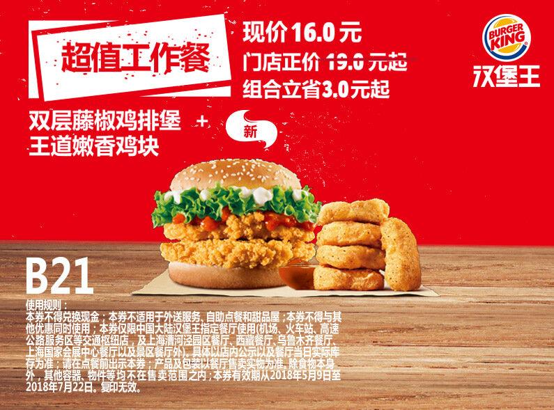 B21 双层藤椒鸡排堡+王道嫩香鸡块 2018年5月6月7月凭汉堡王优惠券16元 立省3元起