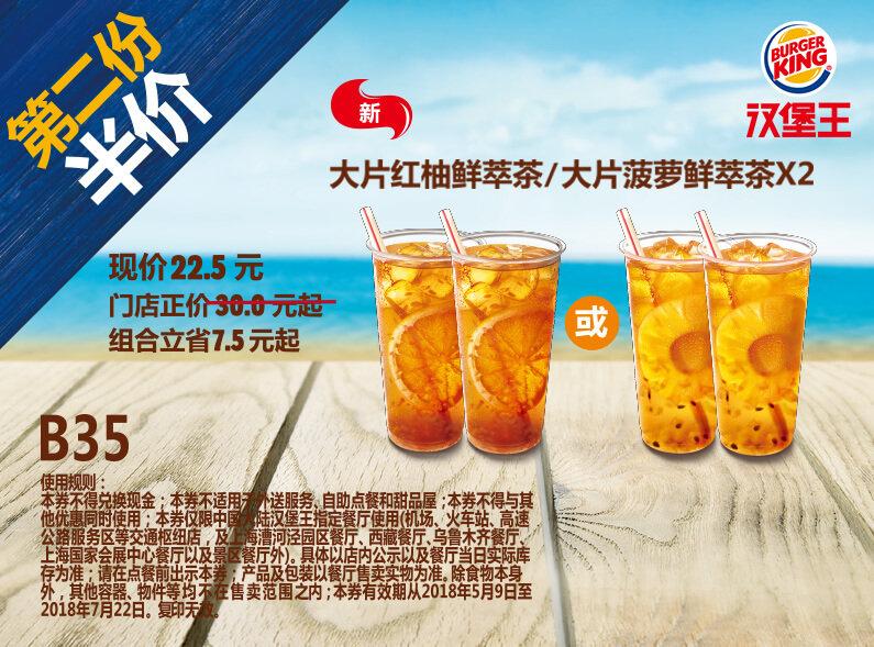 B35 大片红柚/菠萝鲜萃茶2杯 2018年5月6月7月凭汉堡王优惠券22.5元 省7.5元起