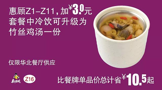 Z16 惠顾Z1-11加3元套餐中冷饮可升级为竹丝鸡汤一份